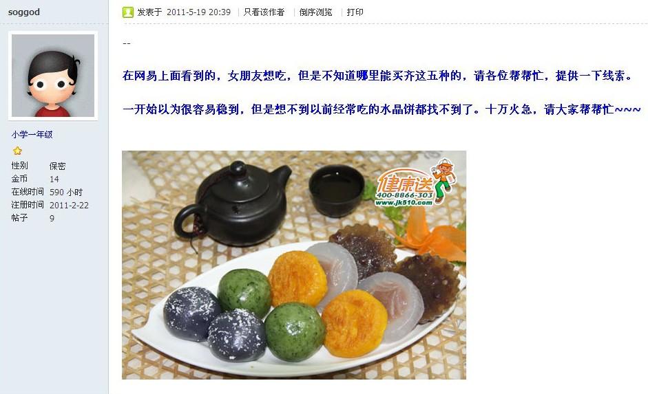 刘子骏:用地区论坛营销 推广O2O模式网站的实战案例