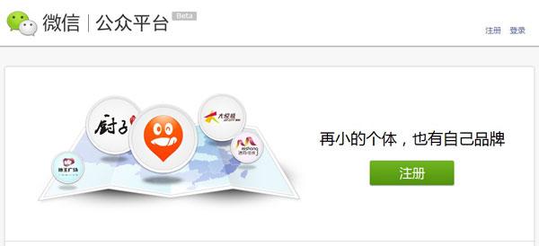 微信公众平台快速上手教程Part1 注册账户与认证