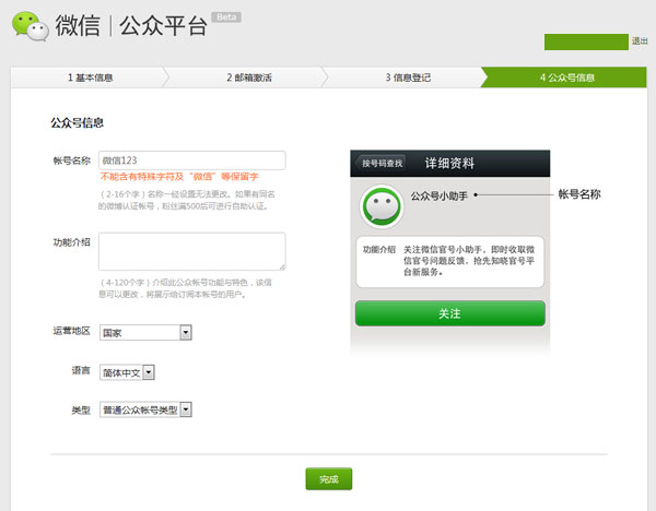微信账户信息