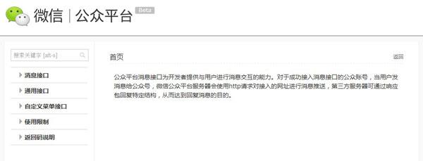 微信公众平台开发文档