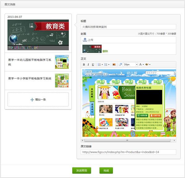 微信公众平台多图文消息编辑