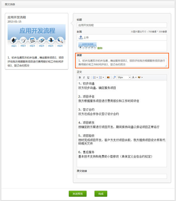 微信公众平台单图文编辑