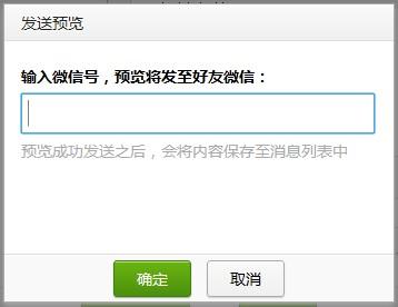 微信公众平台发送预览