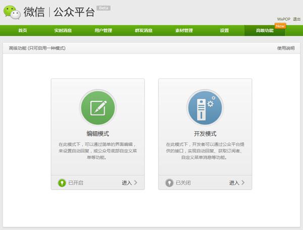 微信公众平台高级功能