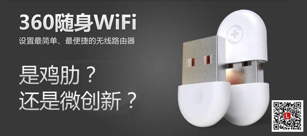 360随身wifi是鸡肋?还是微创新?