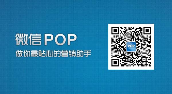 微信POP使用教程导航