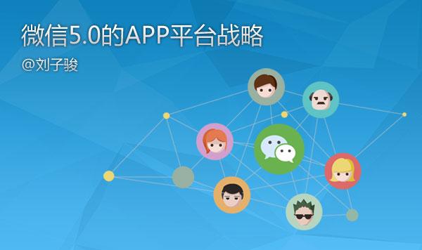 微信APP平台战略
