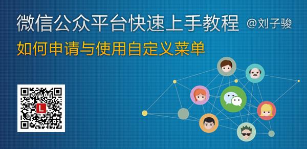微信公众平台快速上手教程Part6 如何申请与使用自定义菜单