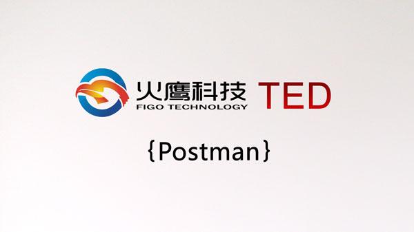 火鹰TED