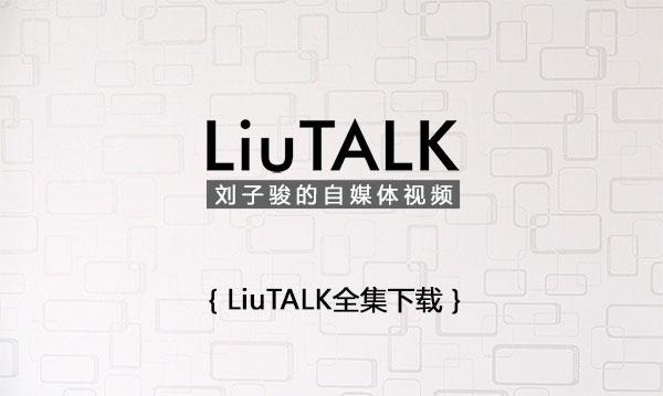 LiuTALK 全集视频与音频节目(在线观看+下载地址)